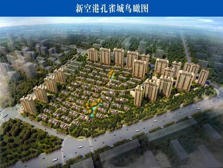 万庄新空港孔雀城规划图