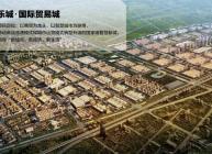 乐城国际贸易城