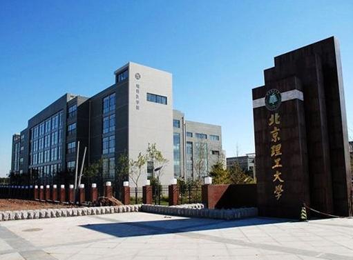 北京理工大学(良乡校区)