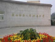 陕西师范大学附属中学