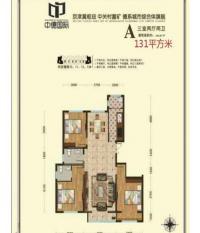 公寓A户型131平米
