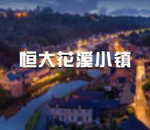 恒大花溪小镇
